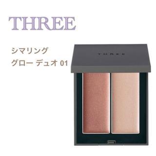 THREE - 新品 THREE スリー シマリンググローデュオ #01 ハイライト