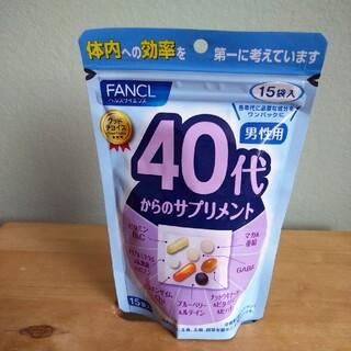 ファンケル(FANCL)の40代からのサプリメント 男性用 15袋入 1個(その他)