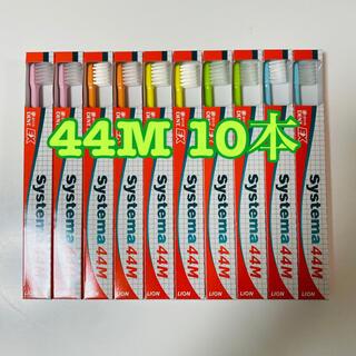ライオン(LION)の【新品】DENT.EX Systema 44M 10本(歯ブラシ/デンタルフロス)