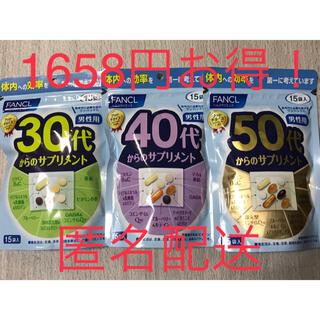 ファンケル(FANCL)の人気商品 ファンケル 30代 40代 50代 からのサプリメント セット男性用(その他)