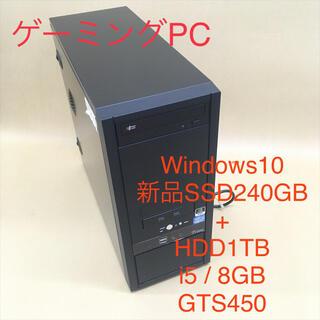 ゲーミングPC Win10 新品SSD+HDD i5 8GB GTS450
