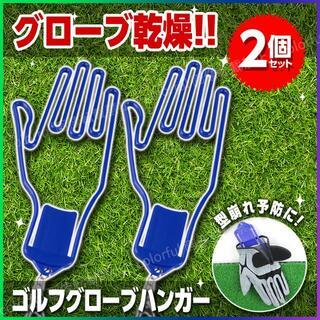ゴルフ グローブハンガー フィッシング 野球 グローブホルダー 手袋 収納 青(その他)