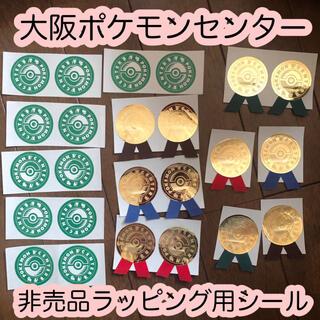 ポケモン - 非売品 大阪ポケモンセンター配布ラッピング用ステッカー