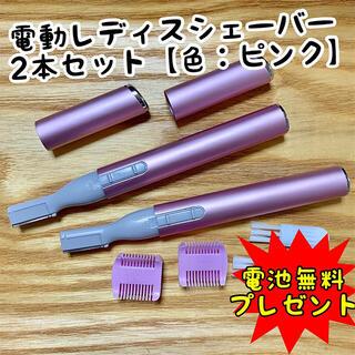 【2本セット】男女兼用!電動フェイスシェーバー【ピンク】産毛・眉毛に使える!(レディースシェーバー)