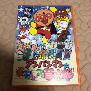 アンパンマン(アンパンマン)のそれいけ!アンパンマンのおもしろ音楽館 DVD(キッズ/ファミリー)