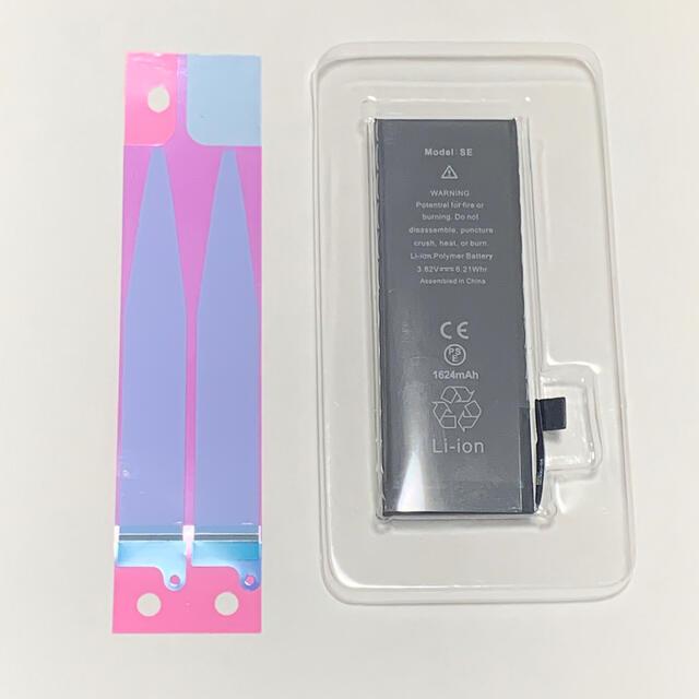 iPhone(アイフォーン)のiPhone アイフォン SE 交換用 バッテリー  新品未使用 複数個あり スマホ/家電/カメラのスマートフォン/携帯電話(バッテリー/充電器)の商品写真