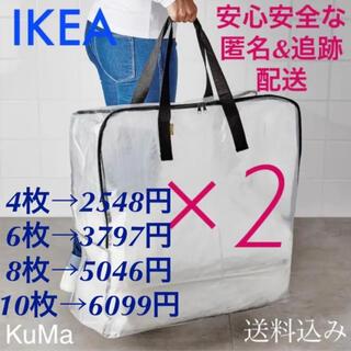 IKEA ディムパ×2枚セット 収納バッグ 引越し(押し入れ収納/ハンガー)