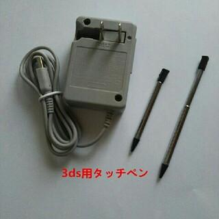 ニンテンドー3DS - 3dsACアダブター+3ds用タッチペンx2本のセット