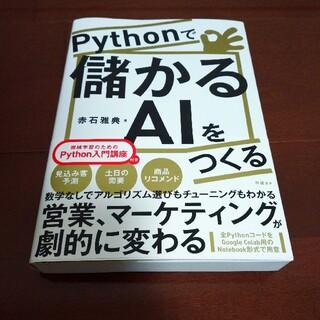 ニッケイビーピー(日経BP)のPythonで儲かるAIをつくる(コンピュータ/IT)