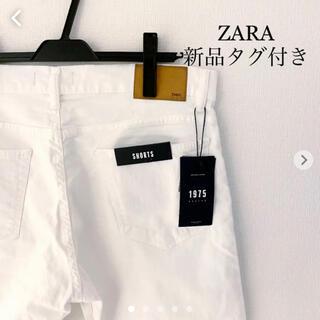 ザラ(ZARA)のZARA ザラ 新品タグ付き ショートパンツ ホワイトデニム  ハーフパンツ(ショートパンツ)