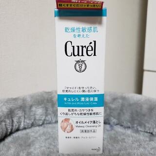 Curel - キュレル オイルメイク落とし 150ml