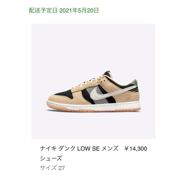 NIKE(ナイキ)のNIKE ダンク LOW NIWASHI 庭師 27.0 メンズの靴/シューズ(スニーカー)の商品写真