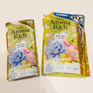 ライオン(LION)の2袋セット ソフラン アロマリッチ フェアリー ウォータリーアロマの香り(洗剤/柔軟剤)