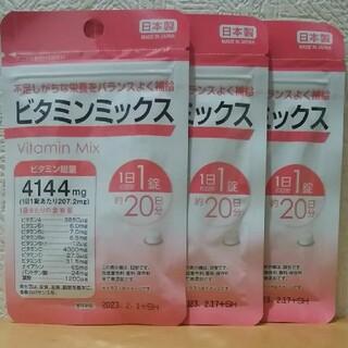 【20日分×3袋(変更可能)】ビタミンミックス サプリメント(ビタミン)