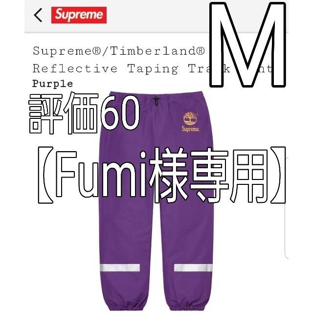 Supreme(シュプリーム)の【Fumi様専用】Supreme × Timberland Track Pant メンズのパンツ(その他)の商品写真