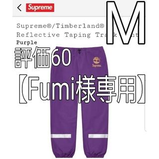 Supreme - Supreme × Timberland Track Pant  Mサイズ 紫