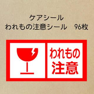 われもの注意シール96枚(その他)