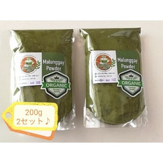 有機 純モリンガパウダー オーガニック 200g 2袋 無農薬 無添加(青汁/ケール加工食品)