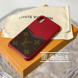 ルイヴィトン(LOUIS VUITTON)のiPhone x xsケース 確認ページ いいね不要!(iPhoneケース)