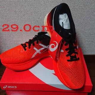 asics - アシックス メタスピードスカイ 29.0cm 新品