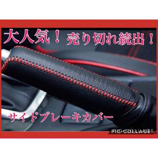 サイドブレーキ カバー ハンドブレーキカバー 汎用 革 黒 赤ステッチ