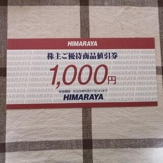スノーピーク(Snow Peak)のヒマラヤ 株主優待 1,000円分(ショッピング)