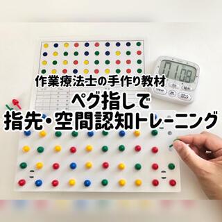指先空間認知トレーニング 知育 モンテッソーリ(おもちゃ/雑貨)