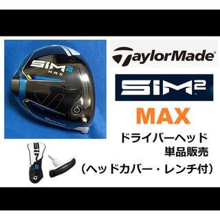 テーラーメイド(TaylorMade)のテーラーメイドSIM2 MAX 10.5 ドライバーヘッド+ヘッドカバー+レンチ(クラブ)
