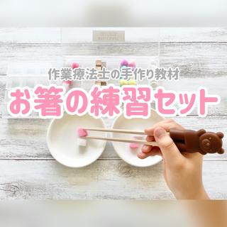 お箸トレーニング お箸の練習(おもちゃ/雑貨)