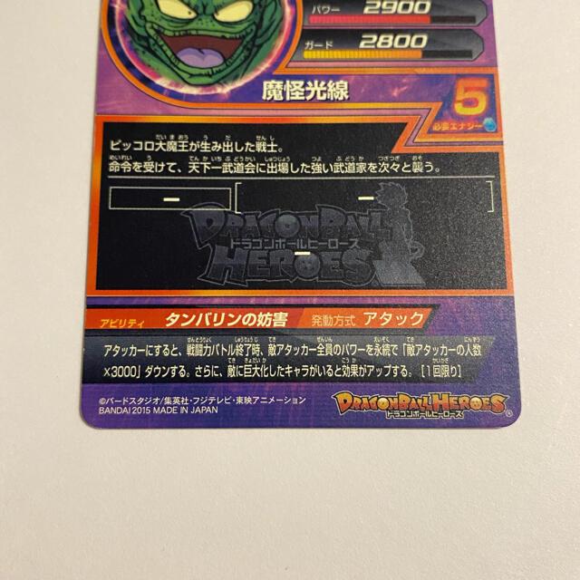 ドラゴンボール(ドラゴンボール)のドラゴンボールヒーローズ  タンバリン エンタメ/ホビーのトレーディングカード(その他)の商品写真