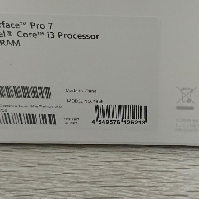 Microsoft(マイクロソフト)のサンゴ様専用 Surface pro7 VDH-00012 新品未使用 スマホ/家電/カメラのPC/タブレット(ノートPC)の商品写真