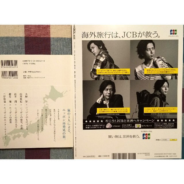 嵐(アラシ)の① ニッポンの嵐    ② プラスアクト ミニ vol.10(2010年9月号) エンタメ/ホビーの本(アート/エンタメ)の商品写真