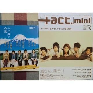 嵐 - ① ニッポンの嵐    ② プラスアクト ミニ vol.10(2010年9月号)