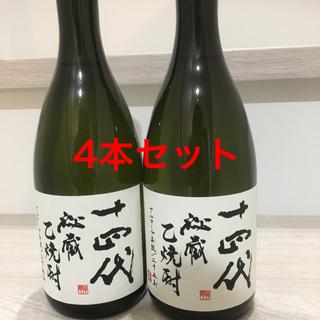 十四代 秘蔵 乙焼酎 4本セット(焼酎)