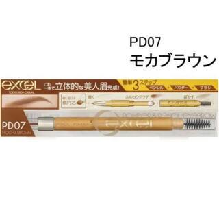 ノエビア(noevir)の新品 エクセル パウダー&ペンシル アイブロウEX PD07 モカブラウン(アイブロウペンシル)
