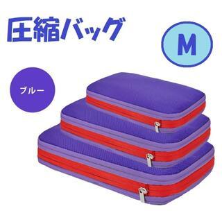 圧縮バッグ 圧縮袋 トラベルポーチ 旅行 ファスナー おしゃれ ブルー M(旅行用品)