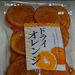 ドライフルーツ(オレンジ)(フルーツ)