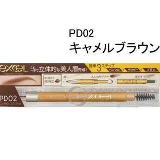 ノエビア(noevir)の新品 エクセル パウダー&ペンシル アイブロウEX PD02 キャメルブラウン(アイブロウペンシル)