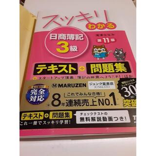 TAC出版 - スッキリわかる日商簿記3級☆滝澤ななみ