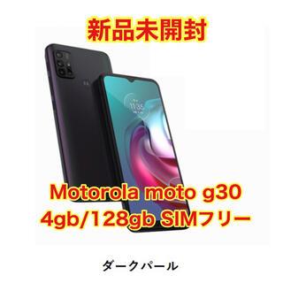 Motorola - 【新品未開封】モトローラ Motorola moto g30 ダークパール