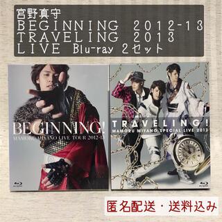 宮野真守 ライブ TRAVELING! BEGINNING! Blu-ray(その他)