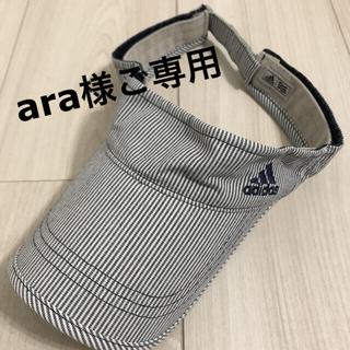 アディダス(adidas)の◆ara様ご専用◆adidas サンバイザー(その他)