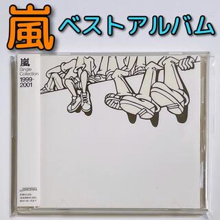 アラシ(嵐)の嵐 Single Collection 1999-2001 CD ベストアルバム(ポップス/ロック(邦楽))