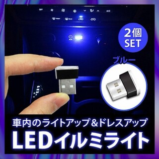 【新品】大人気LEDイルミライト(ブルー)2個セット!送料無料!