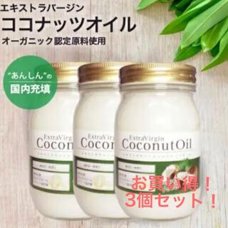 エキストラバージン ココナッツオイル(調味料)