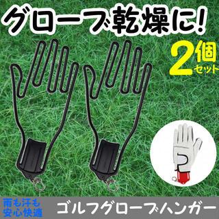 グローブ ハンガー 手袋 ホルダー 2個 ゴルフ 型崩れ 防止 野球 黒(その他)