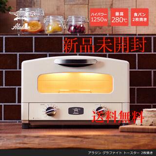 エーアイシー(A・I・C)のアラジン トースター 2枚 AET-GS13B(W) 新品送料無料(調理機器)