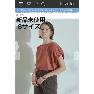 ティティベイト(titivate)のtitivate デザインスリーブブラウス(シャツ/ブラウス(半袖/袖なし))