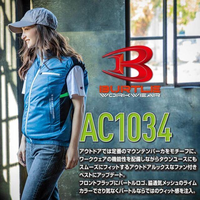BURTLE(バートル)のAC1034 2021最新 ベスト単体 【 バートル ファンなし 空調服 】 メンズのトップス(ベスト)の商品写真