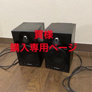 ヤマハ(ヤマハ)のYAMAHA MSP3 モニタースピーカー 2本(スピーカー)